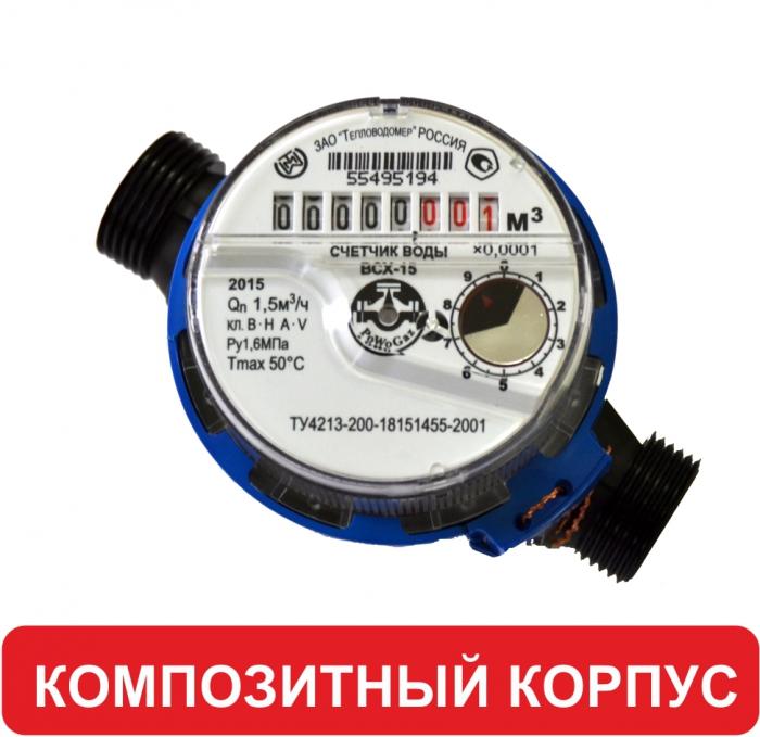 ВСХ-015-03
